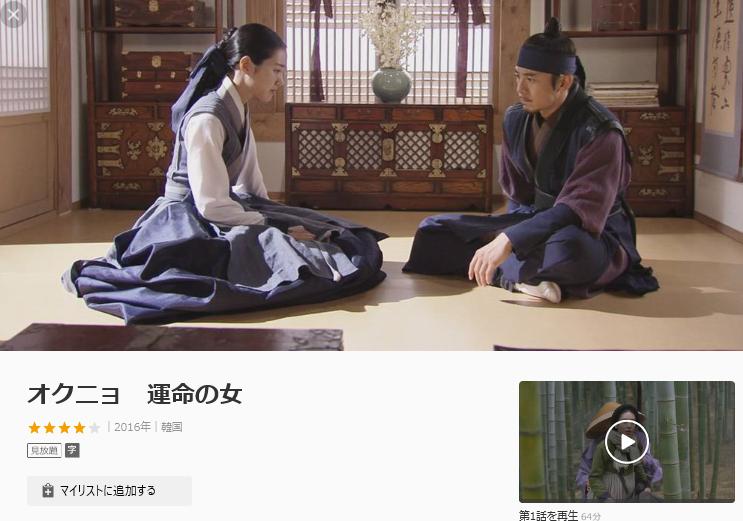 オクニョ動画無料日本語字幕