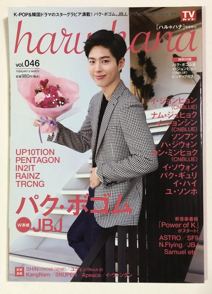 パクボゴム日本の雑誌