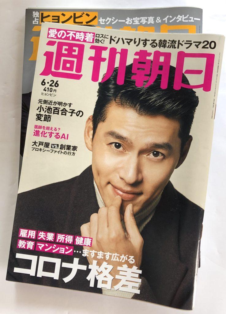 ヒョンビンが表紙を飾った雑誌