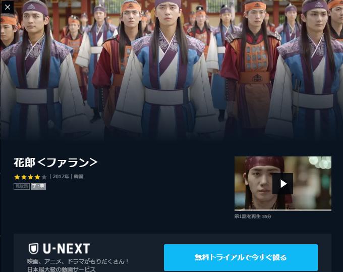花郎ファラン動画日本語